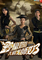 The Wars of In-Laws (Volume 2) (Chinese TV Drama)(US Version)