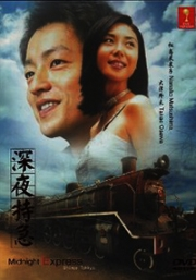 Midnight Express (All region DVD)(Japanese TV Drama)