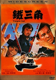 Triangular Duel (Chinese Movie DVD)