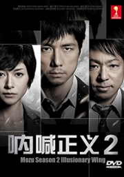 Mozu Season 2 - Illusionary Wing (Japanese TV Drama)