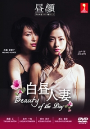 Beauty of the Day (Japanese TV Drama)