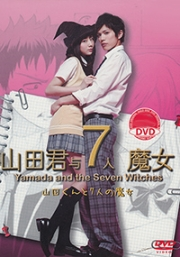 Yamada and The Seven witches (Japanese TV Drama)