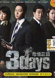 Three Days (Korean TV Drama)