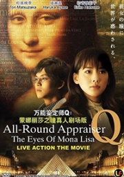 All Round Appraiser The Eyes of Mona Lisa (live Action)