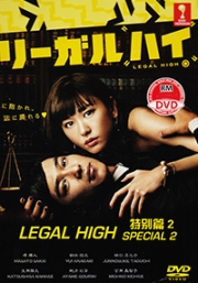 Legal High SP 2 (Japanese Movie DVD)