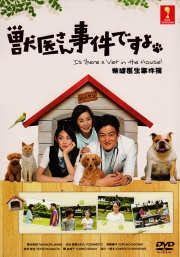 Is There a Vet in the House (Japanese TV Drama)