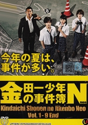 Kindaichi Shounen no Jikenbo N (Japanese TV Drama)