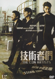 The Con Artists (Korean Movie)