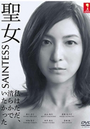 Saintess (Japanese TV Drama)