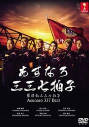 Asunaro 337 Beat (Japanese TV Drama)