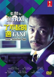 Great Selection Taxi (Japanese TV Drama)