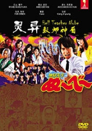 Hell Teacher Nube (Japanese TV Drama)
