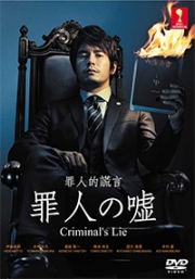 Criminals Lie (Japanese TV Drama)