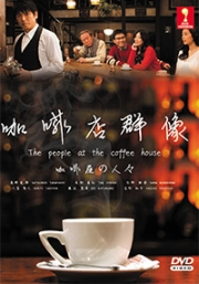 The People at the Coffee House (Japanese TV Drama)