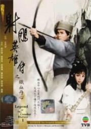 Legend of the condor heroes (Vol. 1 of 3)(Chinese TV Drama)