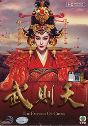 Empress of China (PAL Format DVD, Chinese TV Series)