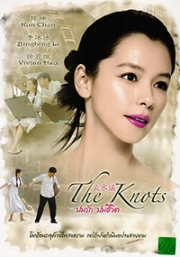 The Knots (Chinese Movie DVD)