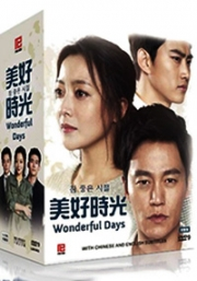Wonderful Days (Korean TV Drama, 12DVDs, 50 Episodes)
