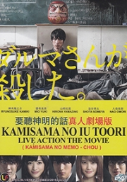Kamisama no Iu Toori Live Action Movie (Japanese Movie)
