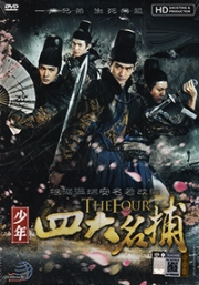 The Four - 2015 (Chinese TV Series)