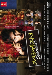 Specialist 3 (Japanese Movie DVD)