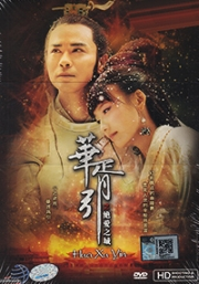 The Lure of the Hua Xu Song (Chinese TV Series)