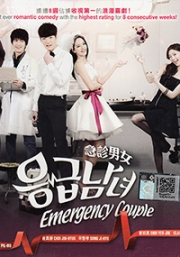 Emergency Couple (Korean TV Drama)