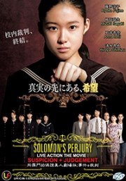 Solomon's Perjury : Suspicion + Judgement (Japanese Movie)
