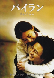 Failan (Korean Movie DVD)(Award-Winning)
