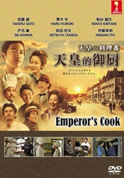 Emperor's Cook (Japanese TV Series)