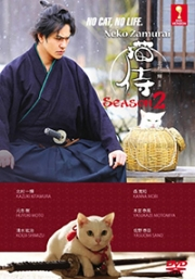 Samurai Cat 2 (Japanese TV Series)