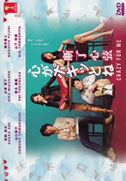 Crazy for me (Japanese TV Series)