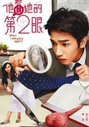 When I see you again (Chinese TV Series)
