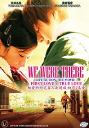 We Were There (Japanese Movie)