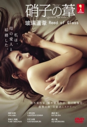 Reed of Glass (Japanese TV Drama)