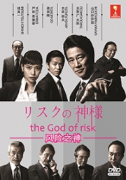 The Good of Risk (Japanese TV Drama)