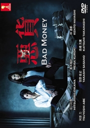 Bad Money (Japanese TV Drama)