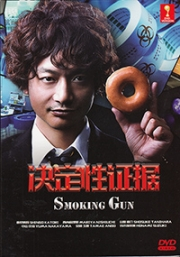 Smoking Gun (Japanese TV Drama)