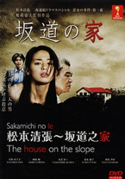 The House on the Slope (Japanese Movie)