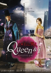 Queen and I (Korean TV Series)