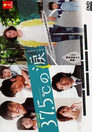 37.5 C no Namida (Japanese TV Drama)
