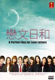 A Perfect Day for Love Letter