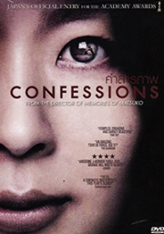 Confessions (Japanese Movie)