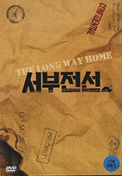 The Long Way Home (Korean Movie)