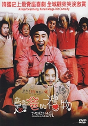 Miracle in Cell No. 7 (Korean Movie)