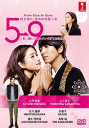 From Five to Nine (Japanese Drama)