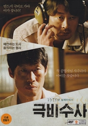 The Classified File (Korean Movie)