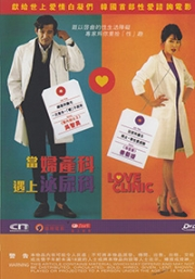 Love Clinic (Korean Movie)