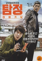 The Accident Detective (Korean Movie)