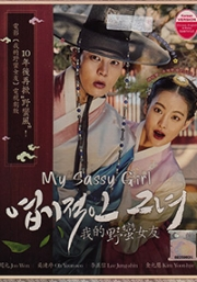 My Sassy Girl (Korean TV Series)